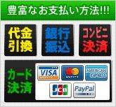 お支払い方法 ・銀行振込・代金引換・PayPal・クレジットカード
