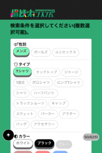 スマホ Filter Search発動画面